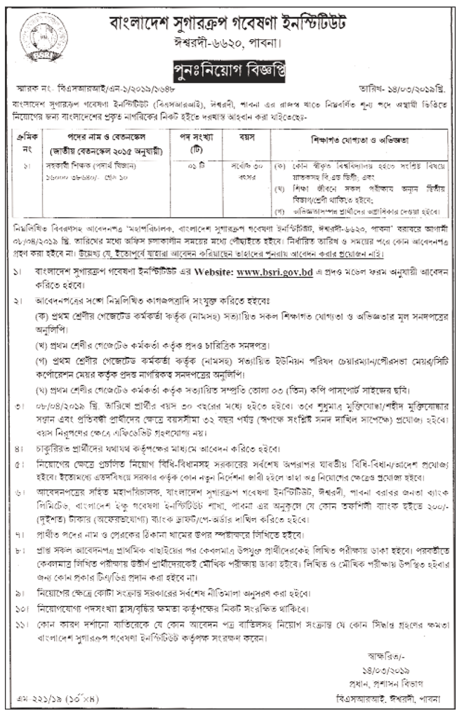 Bangladesh Sugar crop Research Institute Job Circular 2018
