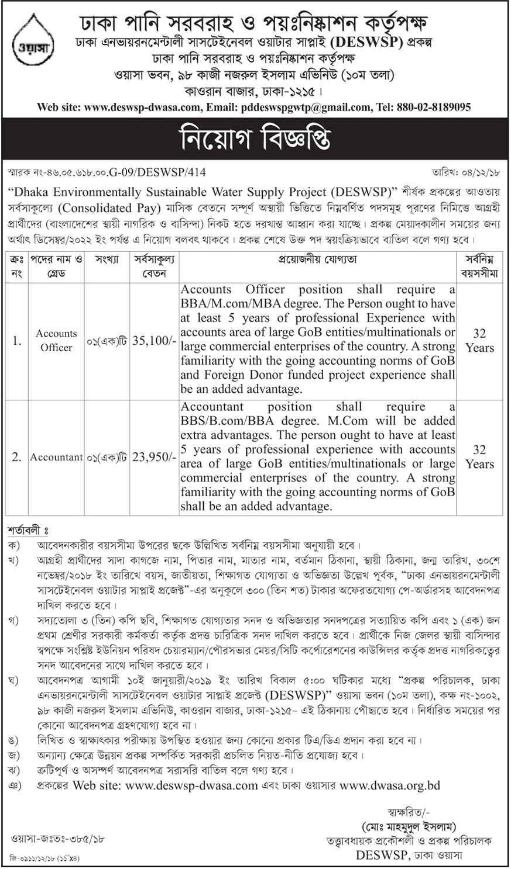 Dhaka Wasa Job Circular 2018