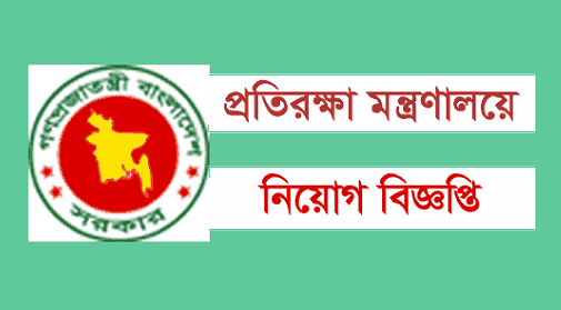 Ministry of Defense (MOD) Job Circular 2019