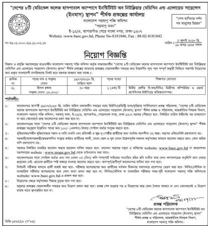 Ministry of Science & Technology most Job Circular 2018