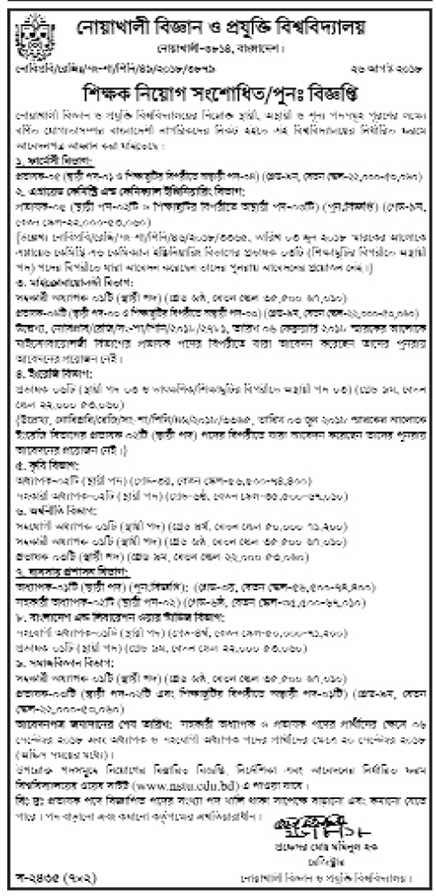 Noakhali Science and Technology University Job Circular 2018
