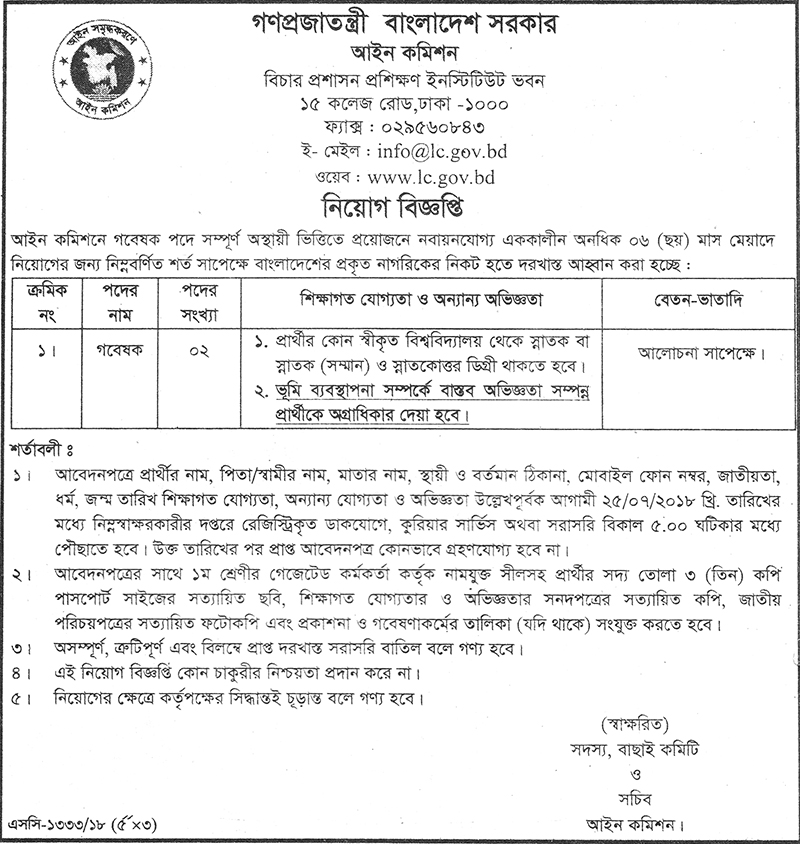 BANGLADESH LAW COMMISSION JOBS CIRCULAR 2018
