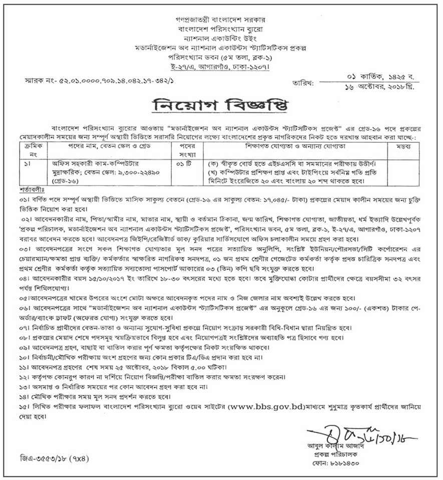 Bangladesh Bureau of Statistics Job Circular 2018