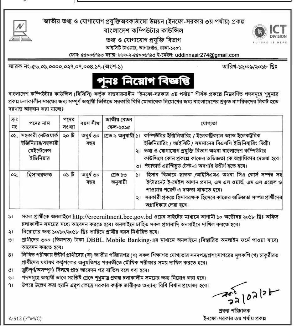 Bangladesh Computer Council Job Circular 2018