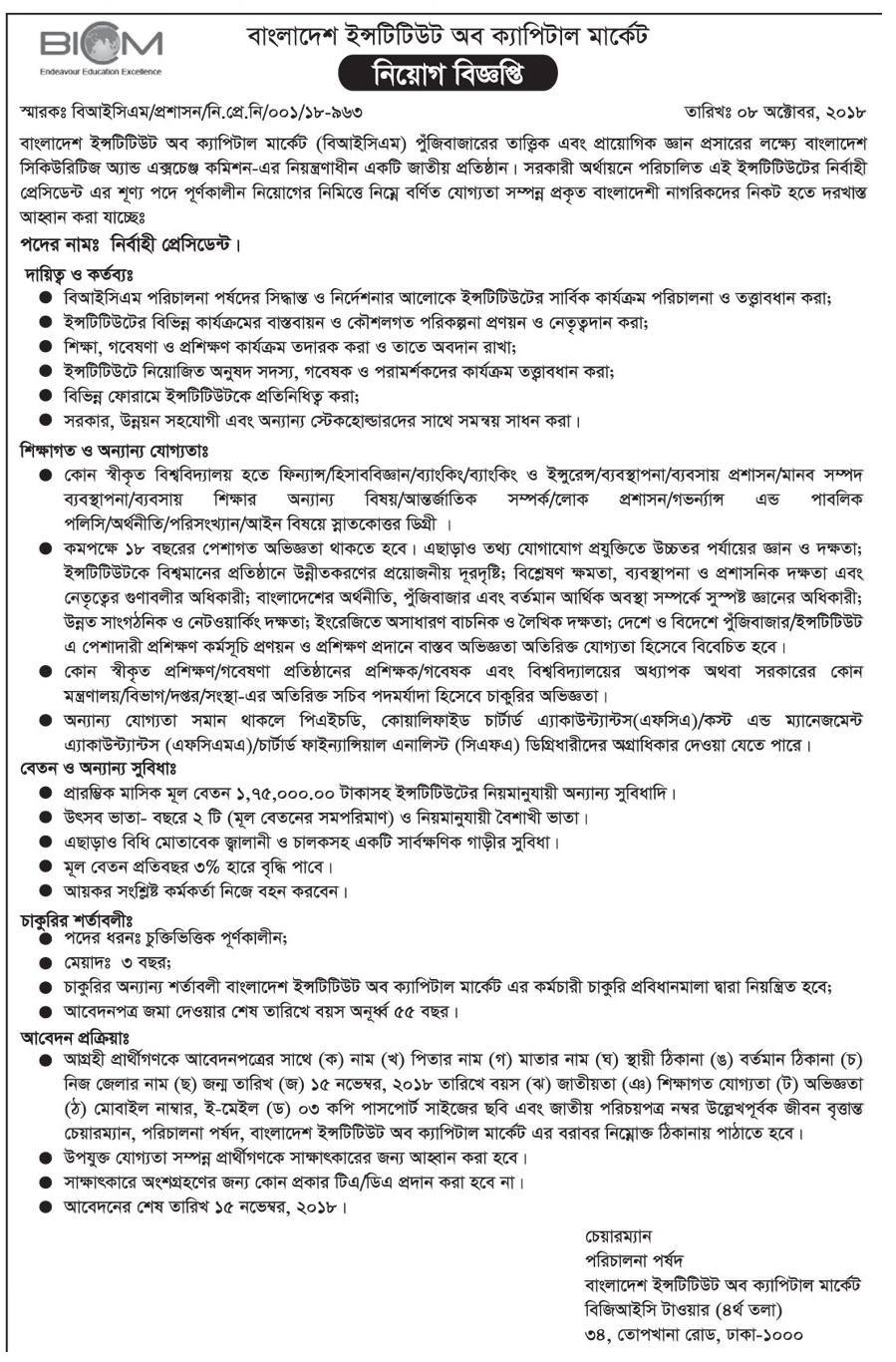 Bangladesh Securities & Exchange Commission SEC Job Circular 2018