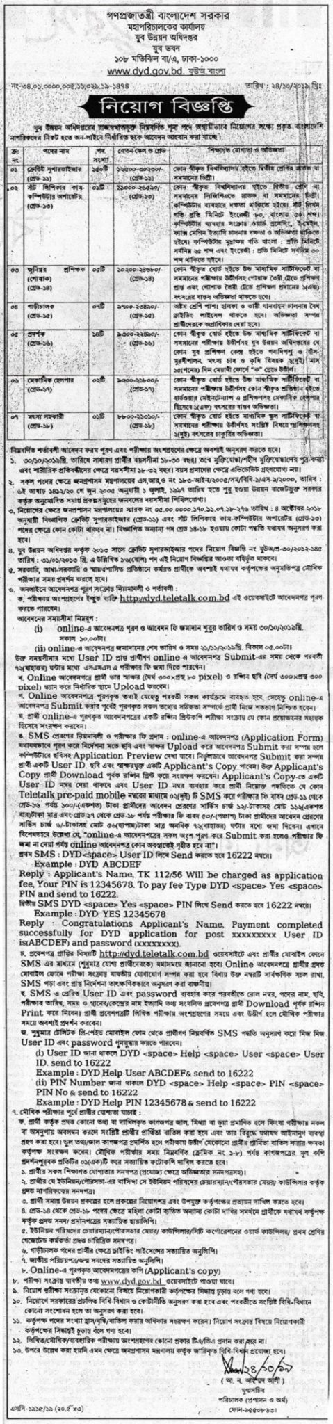 Bangladesh Youth Development Job Circular  2019