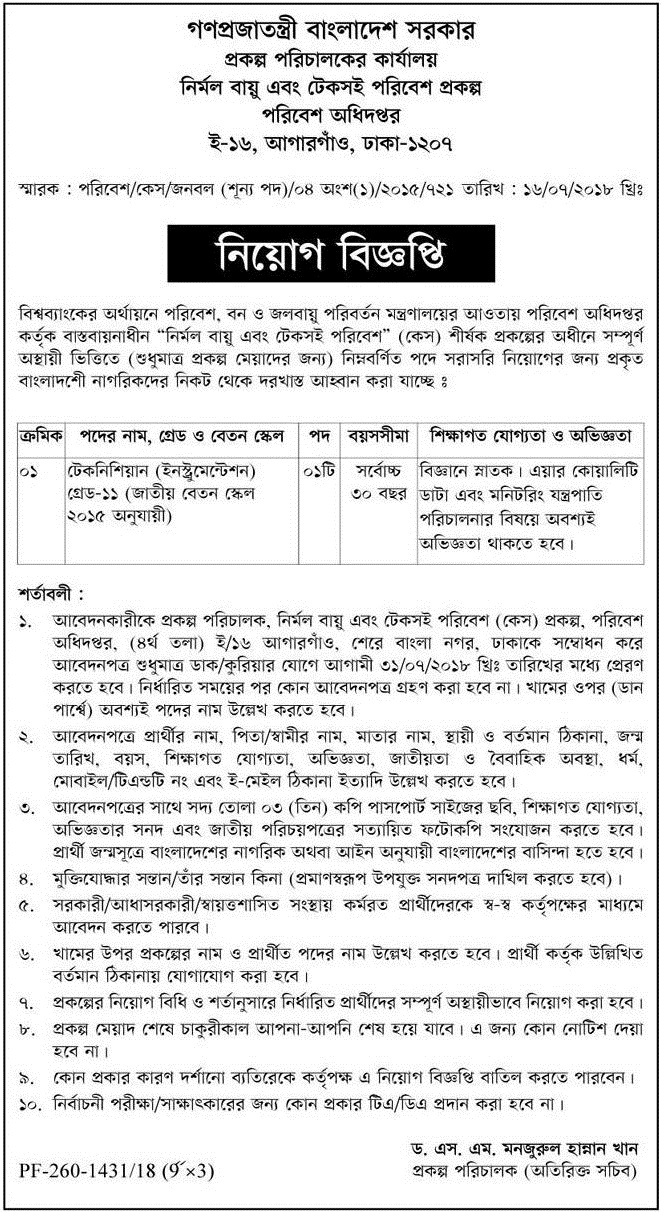 DEPARTMENT ENVIRONMENT JOB CIRCULAR 2018