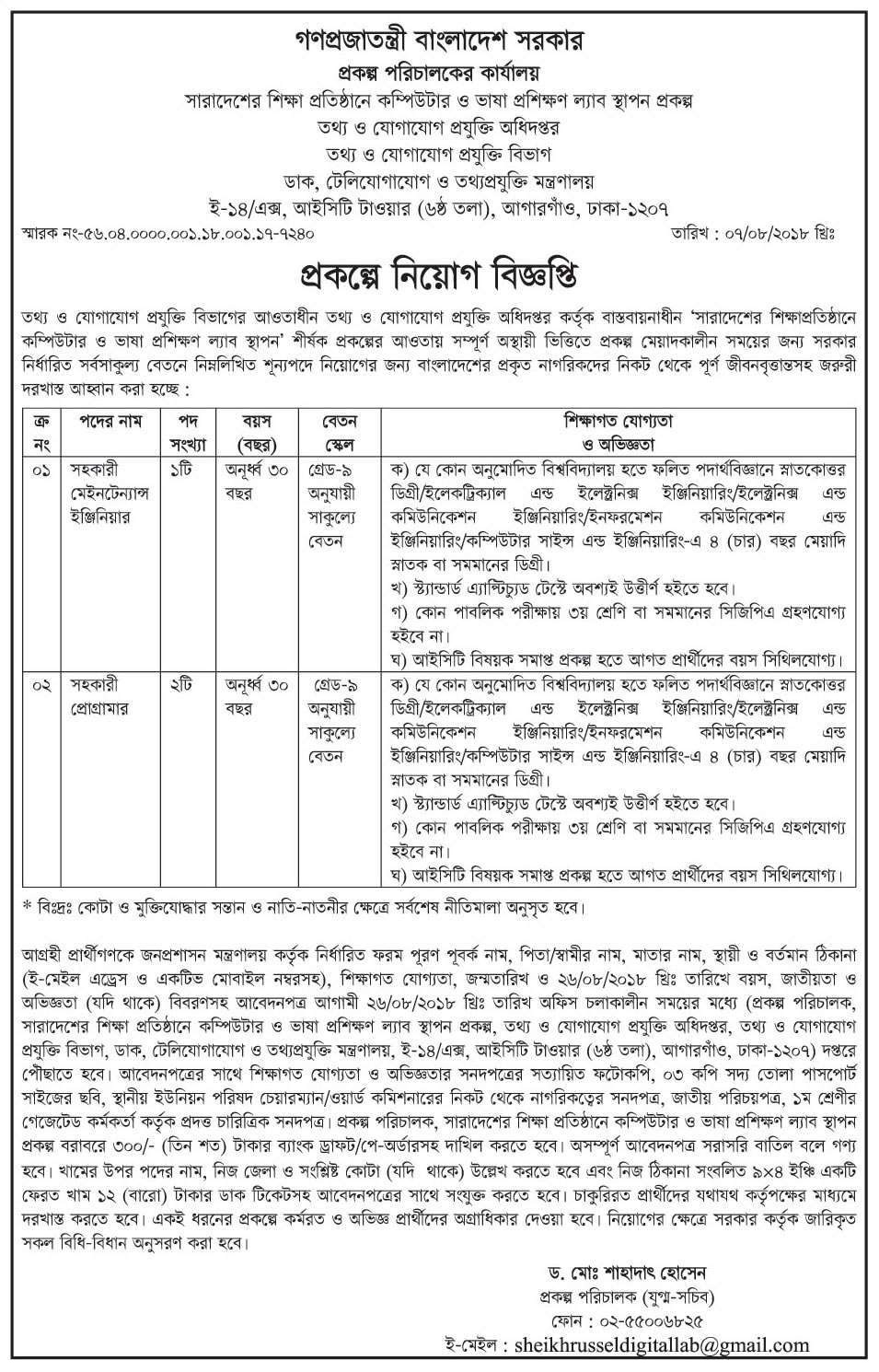 Directorate of Information and Communication Technology Job Circular