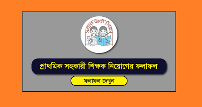 Directorate of Primary Education Jobs Exam Result 2018
