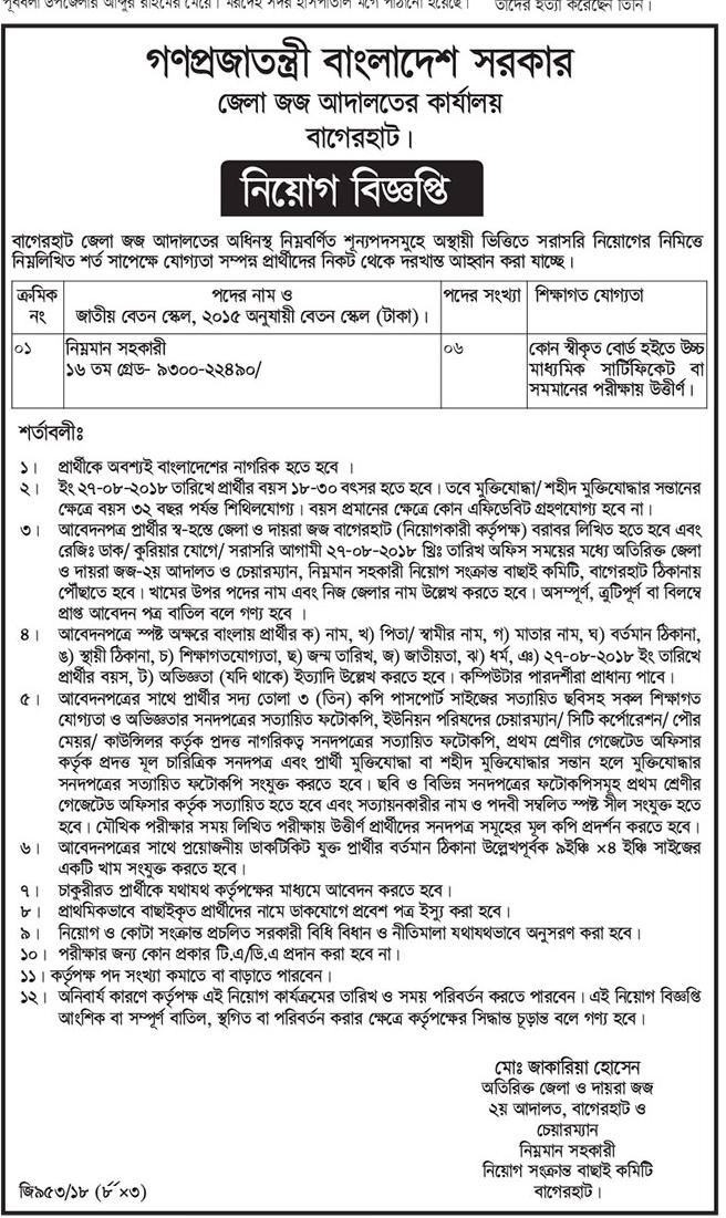 District judge court job circular 2018