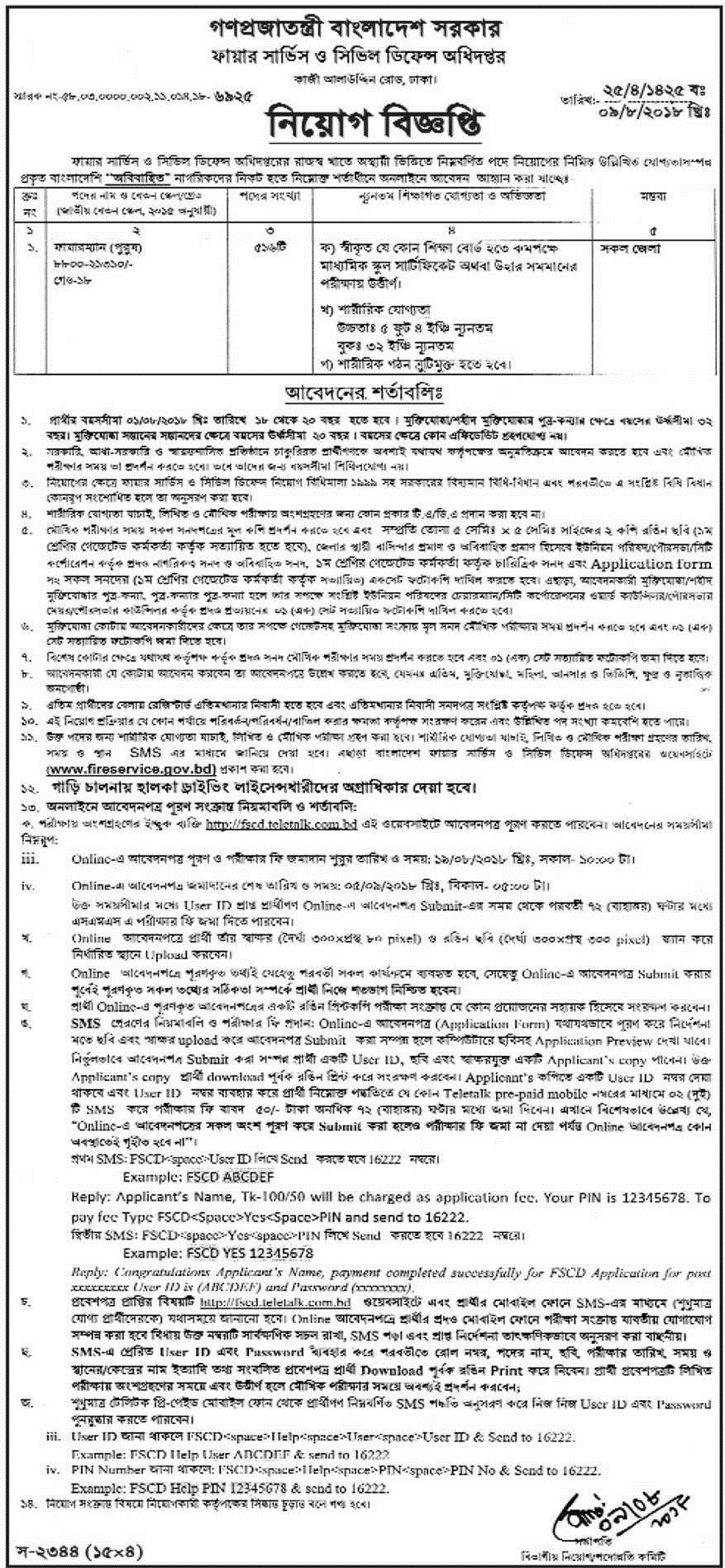 Fire Service and Civil Defense Job Circular 2018