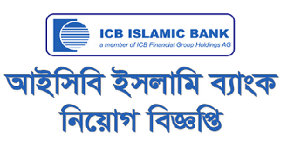 ICB Islamic Bank Limited Jobs Circular 2018