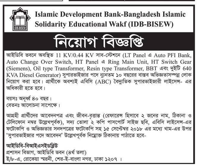 Islamic Development Bank Bangladesh Job Circular 2018