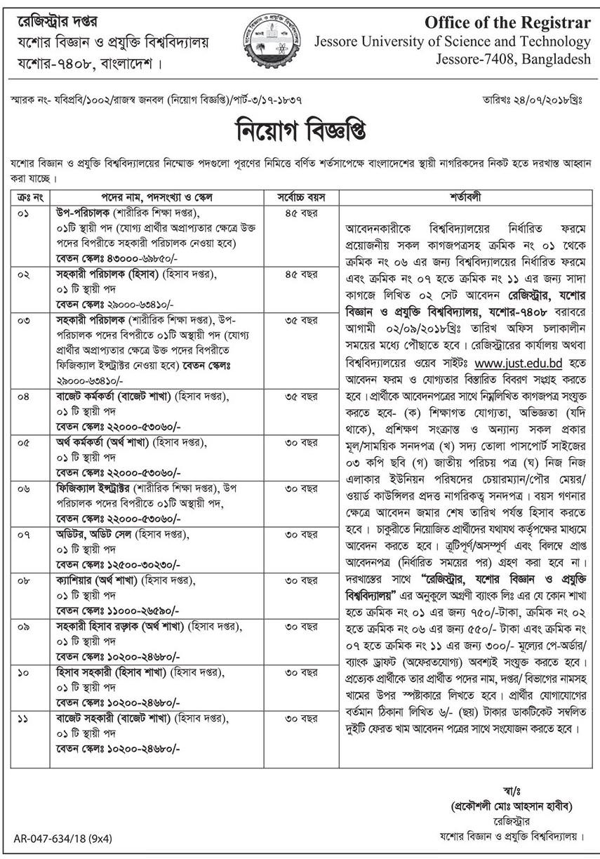 Jessore University of Science & Technology Job Circular 2018 www.just.edu.bd