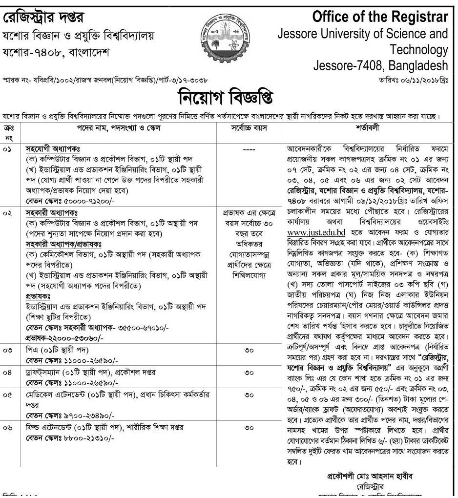 Jessore University of Science & Technology Job Circular 2018