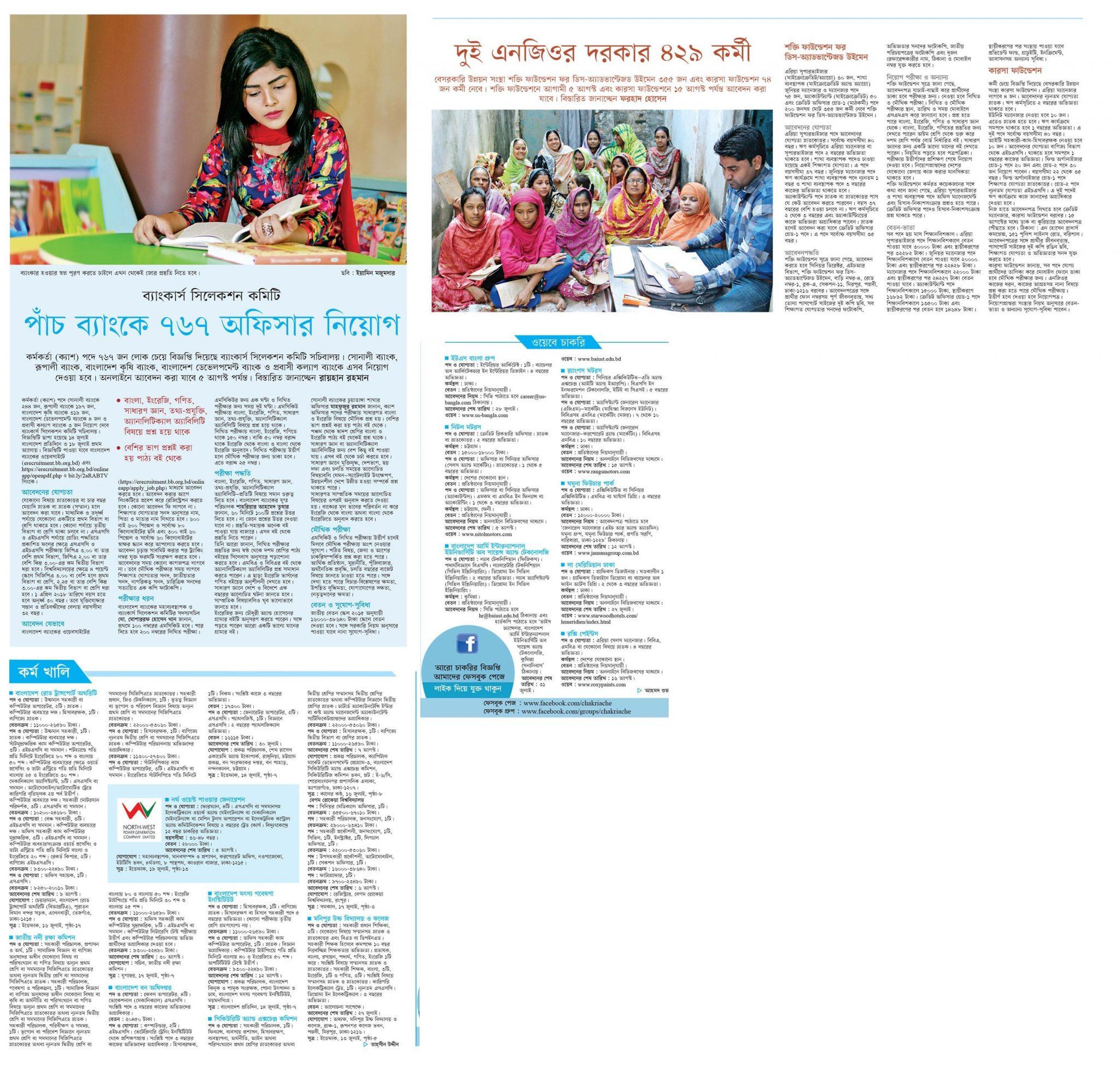kaler kantho bangla newspaper