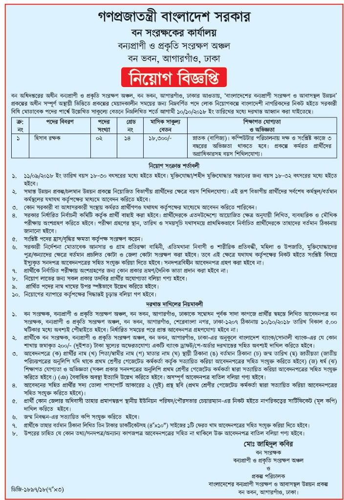 Ministry of Environment and Forests MOEF Job Circular 2018