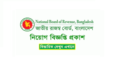 National Board of Revenue Job Circular 2018
