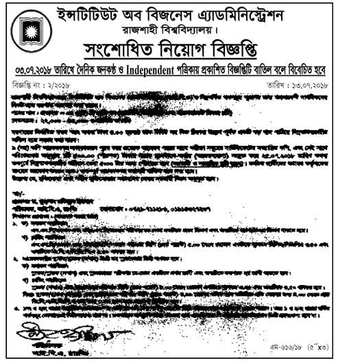 Rajshahi University Job Circular 2018