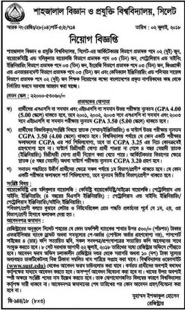 Shahjalal University ST Job Circular 2018