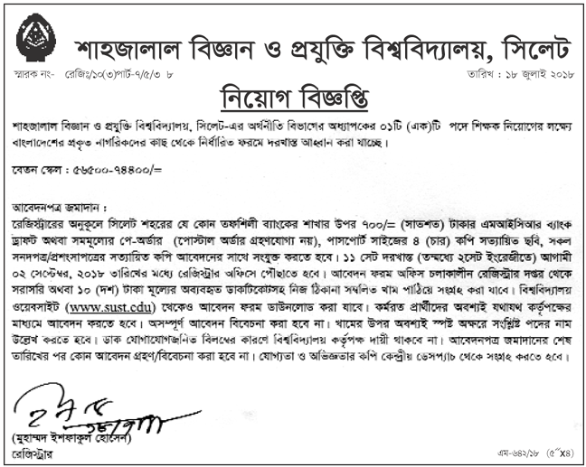 Shahjalal University of Science & Technology SUST Job Circular