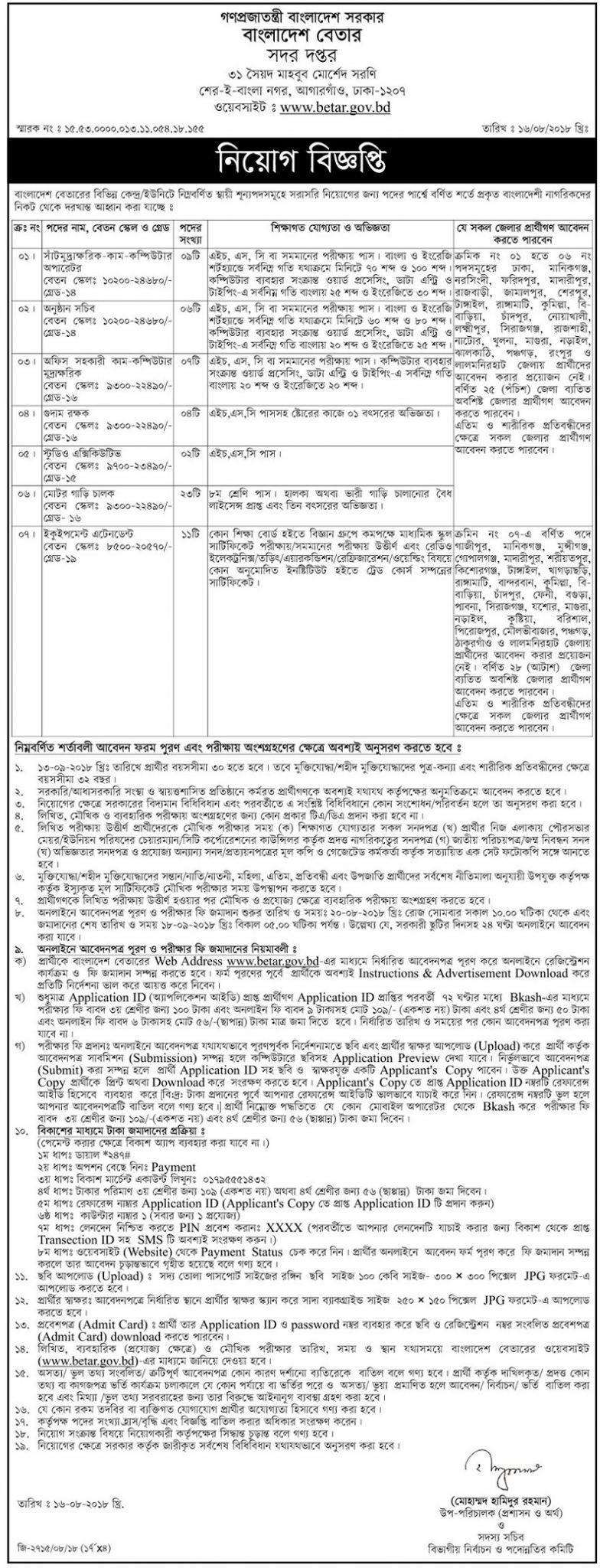 Bangladesh Betar Job Circular 2018