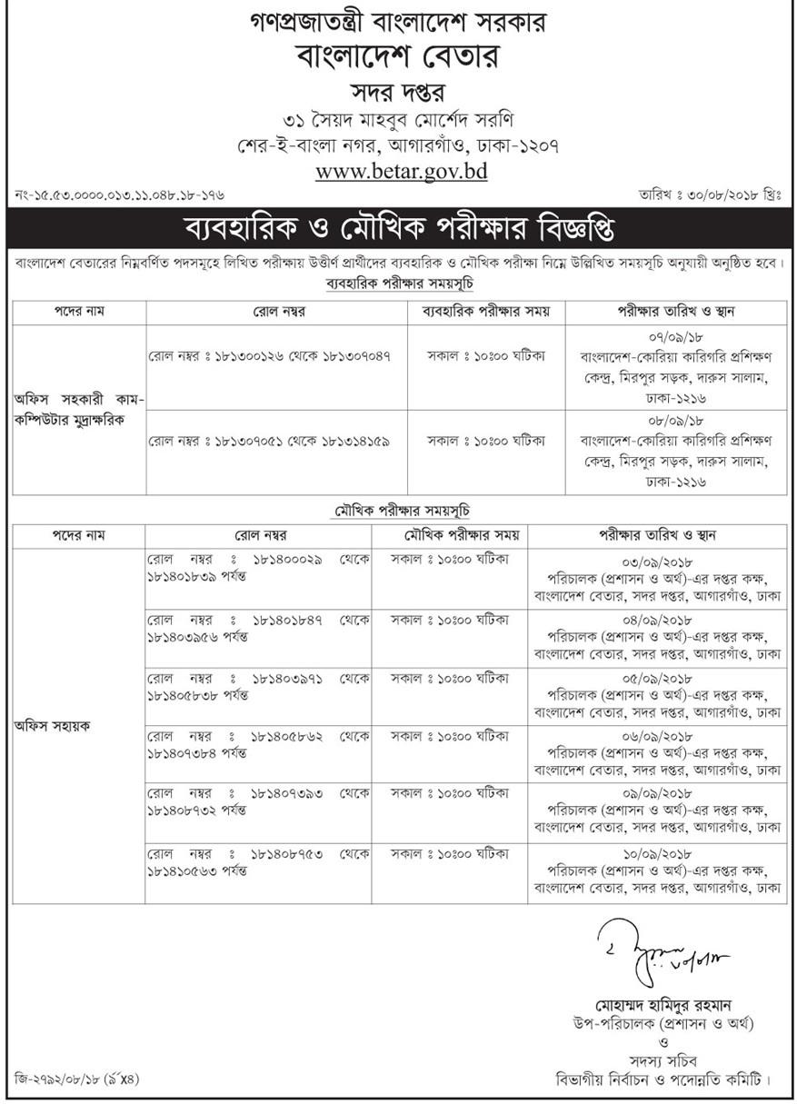 Bangladesh Betar VIVA Exam Notice 2018