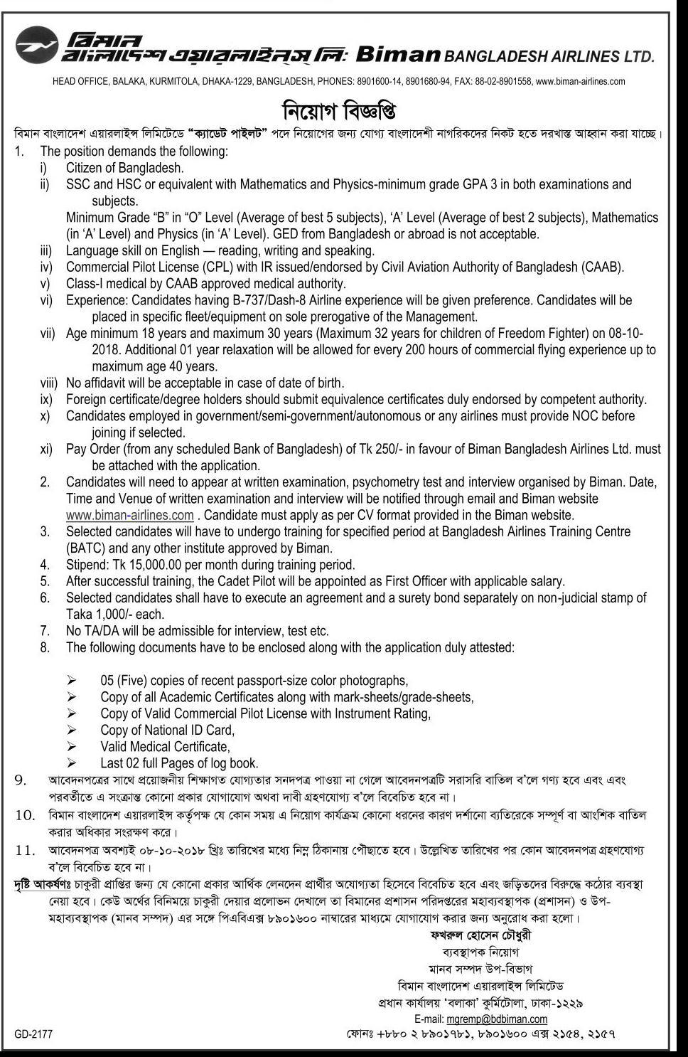 Biman Bangladesh Airlines Ltd job circular 2018