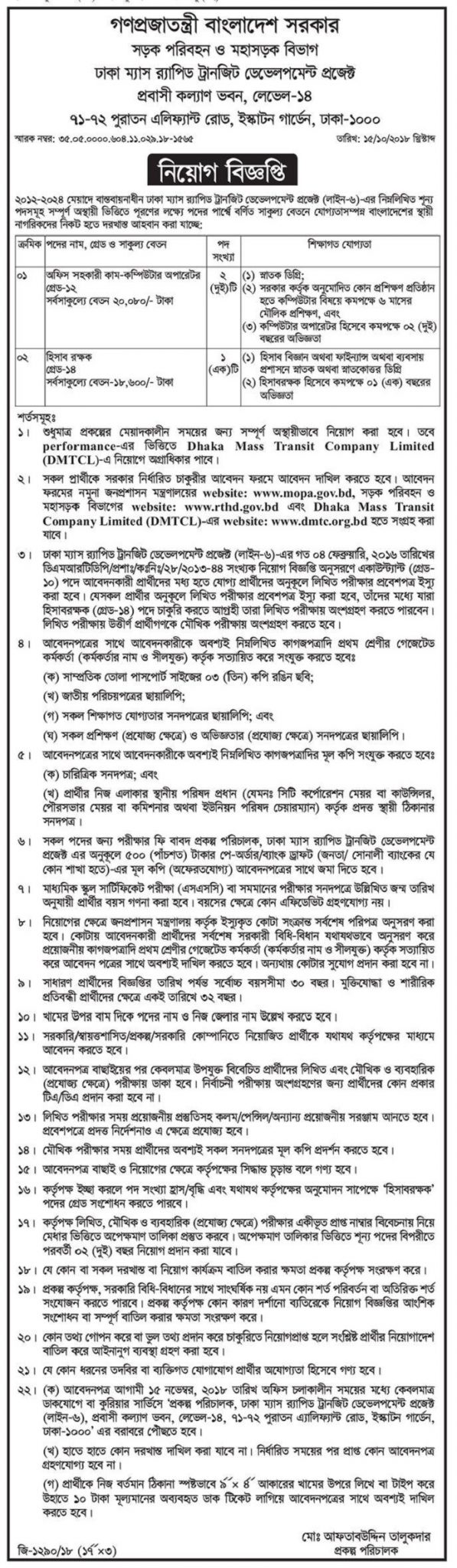 Dhaka Mass Transit Company (Metro Rail) Job Circular 2018 dmtc.org.bd