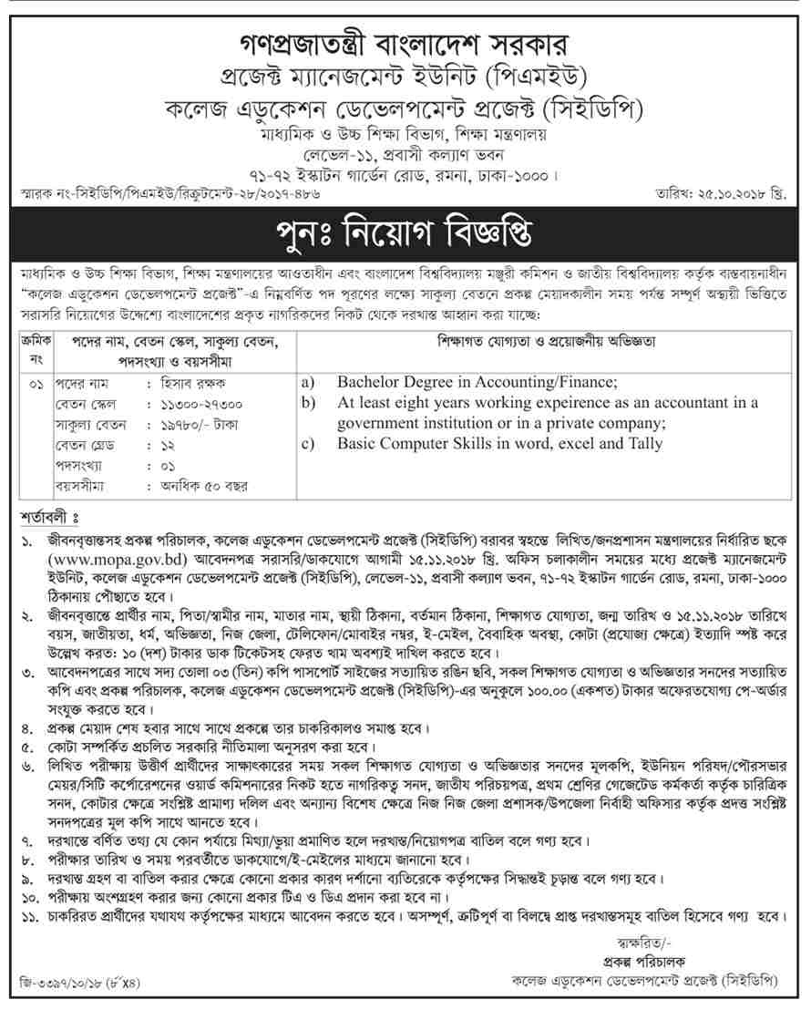 Directorate of secondary and higher education (DSHE) job circular 2018