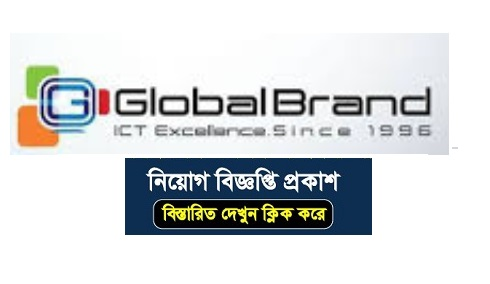 Global Brand Pvt. Ltd Jobs Circular 2018