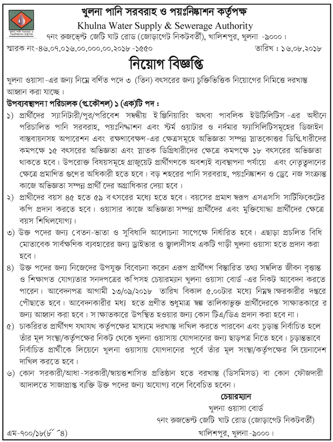 Khulna Water Supply and Sewerage Authority Job Circular 2018
