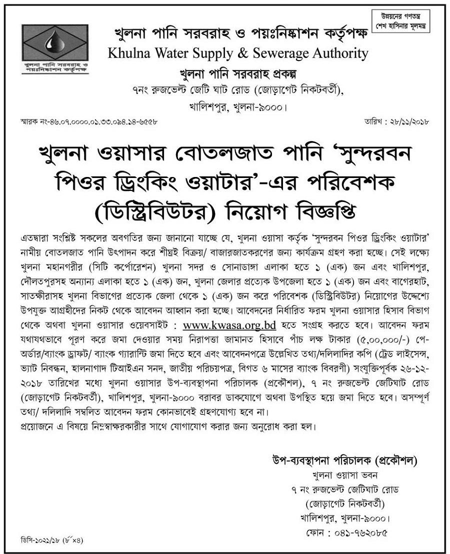 Khulna Water Supply and Sewerage Authority( WASA )Job Circular