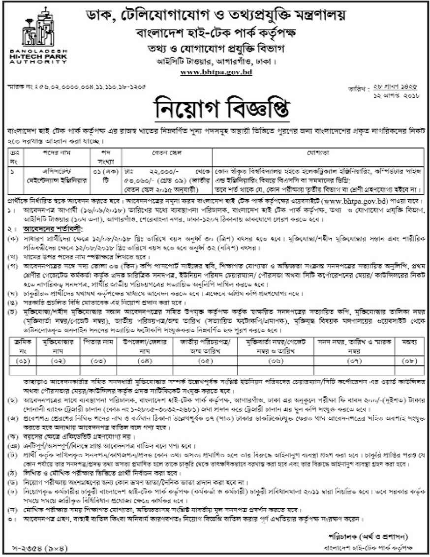 Ministry Of Information And Communication Technology Job Circular 2018