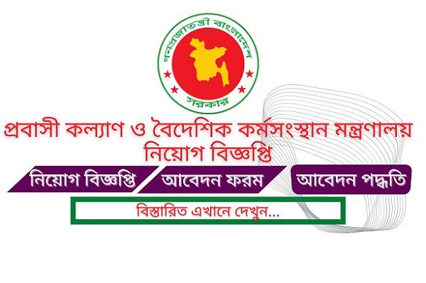 Ministry of Expatriates Welfare and Overseas Job Circular 2021