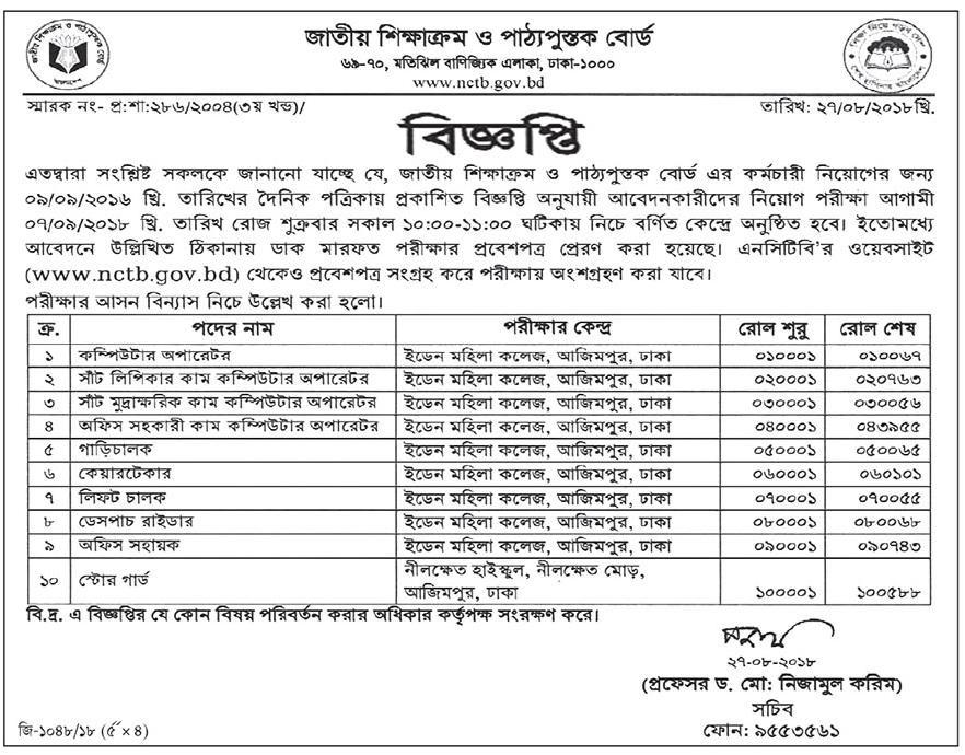 National Curriculum and Textbook Board (NCTB) Job Circular 2018