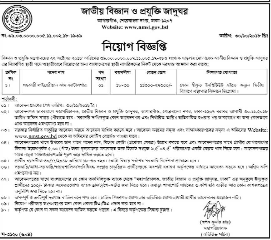 National Museum of Science & Technology NMST Job Circular 2018