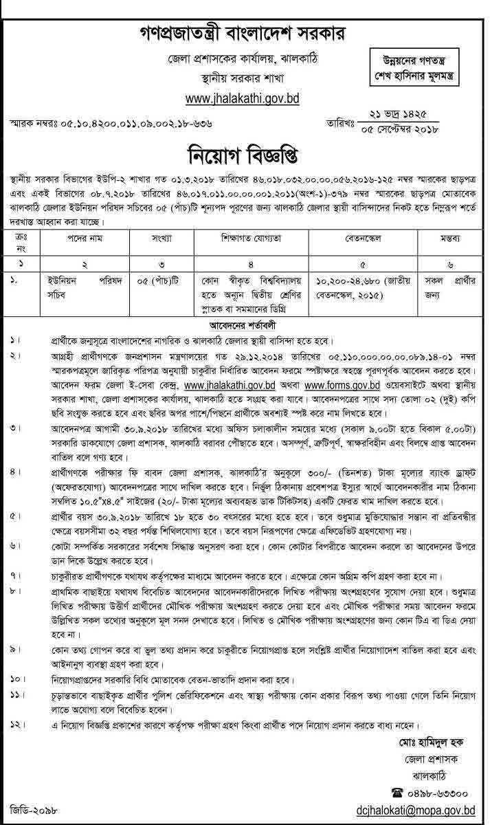Office-Of-The-District-Commissioner-Job-Circular-2018