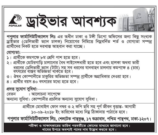 Popular Pharmaceuticals Ltd. Job Circular 1