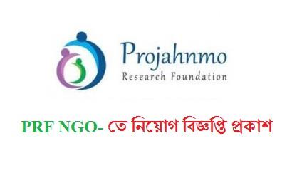 Projahnmo Research Foundation job circular 2018