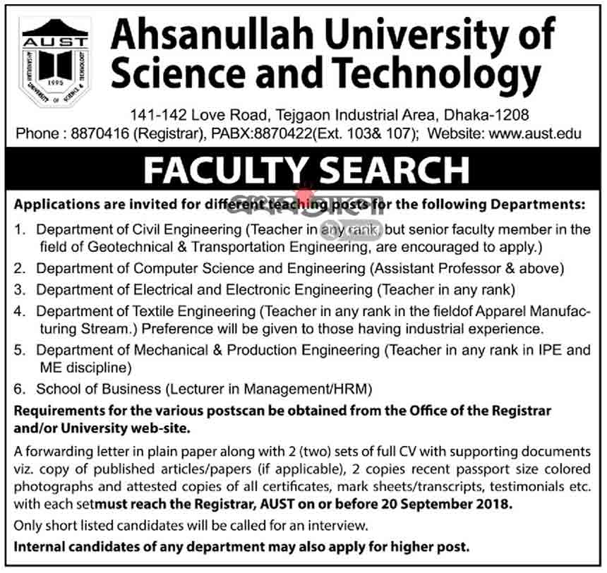 Ahsanullah University of Science and Technology Job Circular 2018