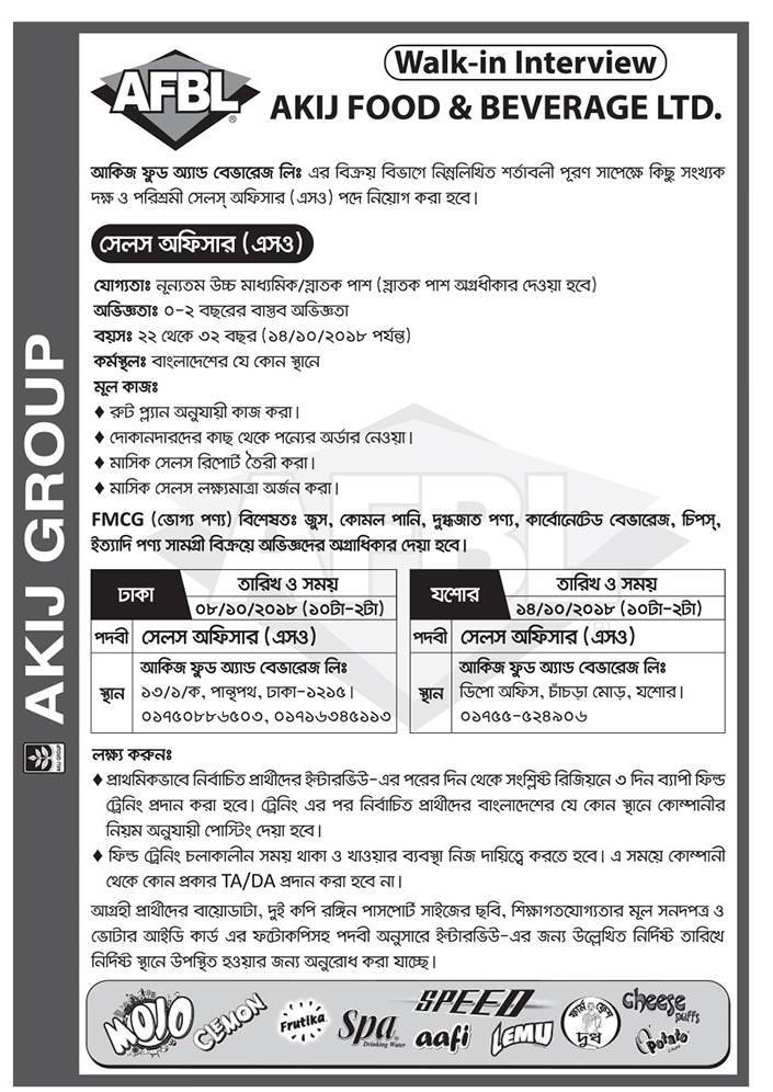 Akij Group Job Circular 2018