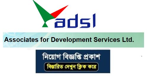 Associates for Development Services Ltd Jobs Circular 2018