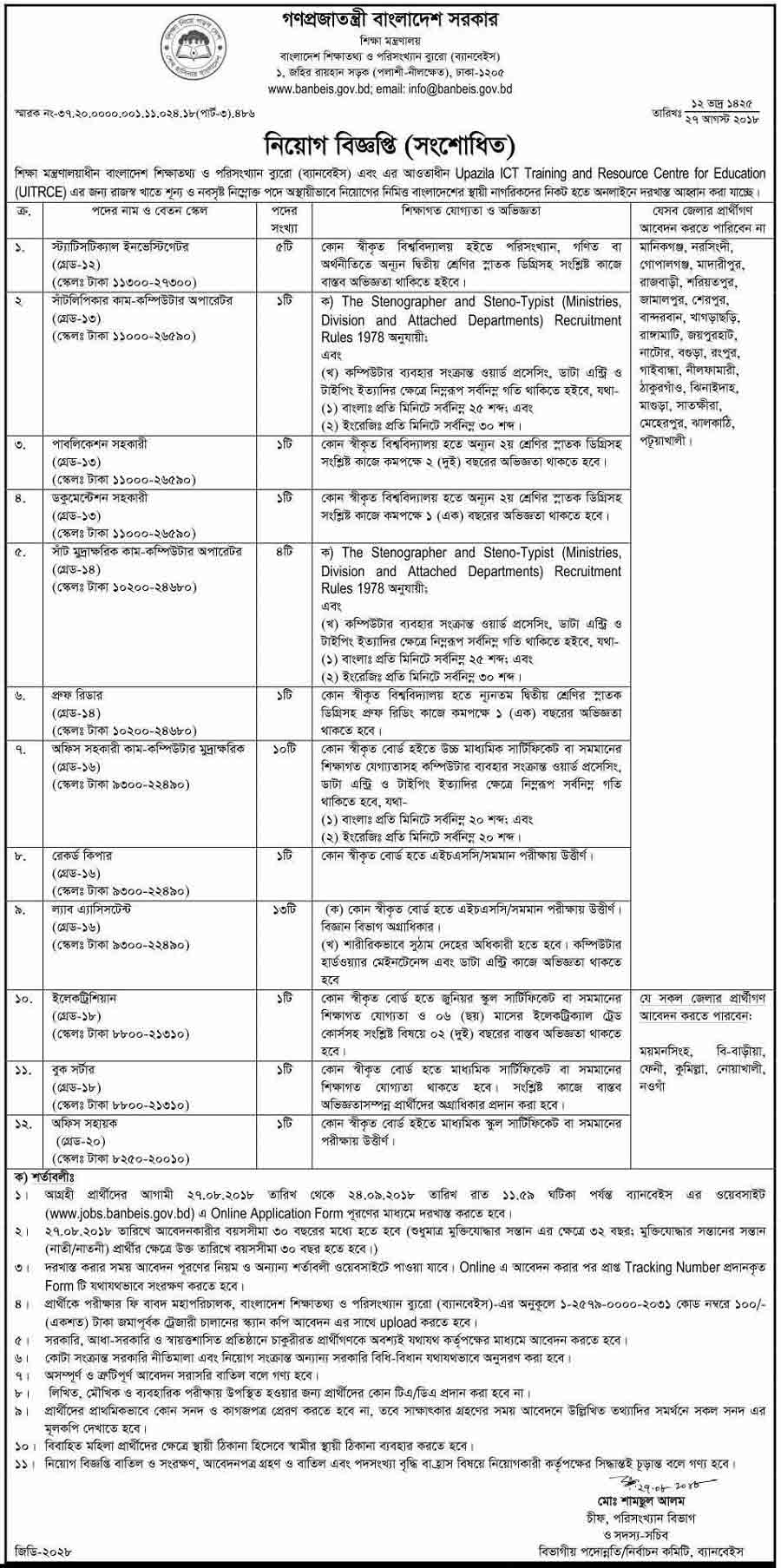 BANBEIS-Bangladesh Bureau of Educational Information and Statistics Job Circular 2018