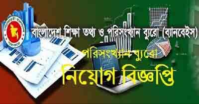 BANBEIS-Bangladesh Bureau of Educational Information and Statistics Jobs Circular 2018