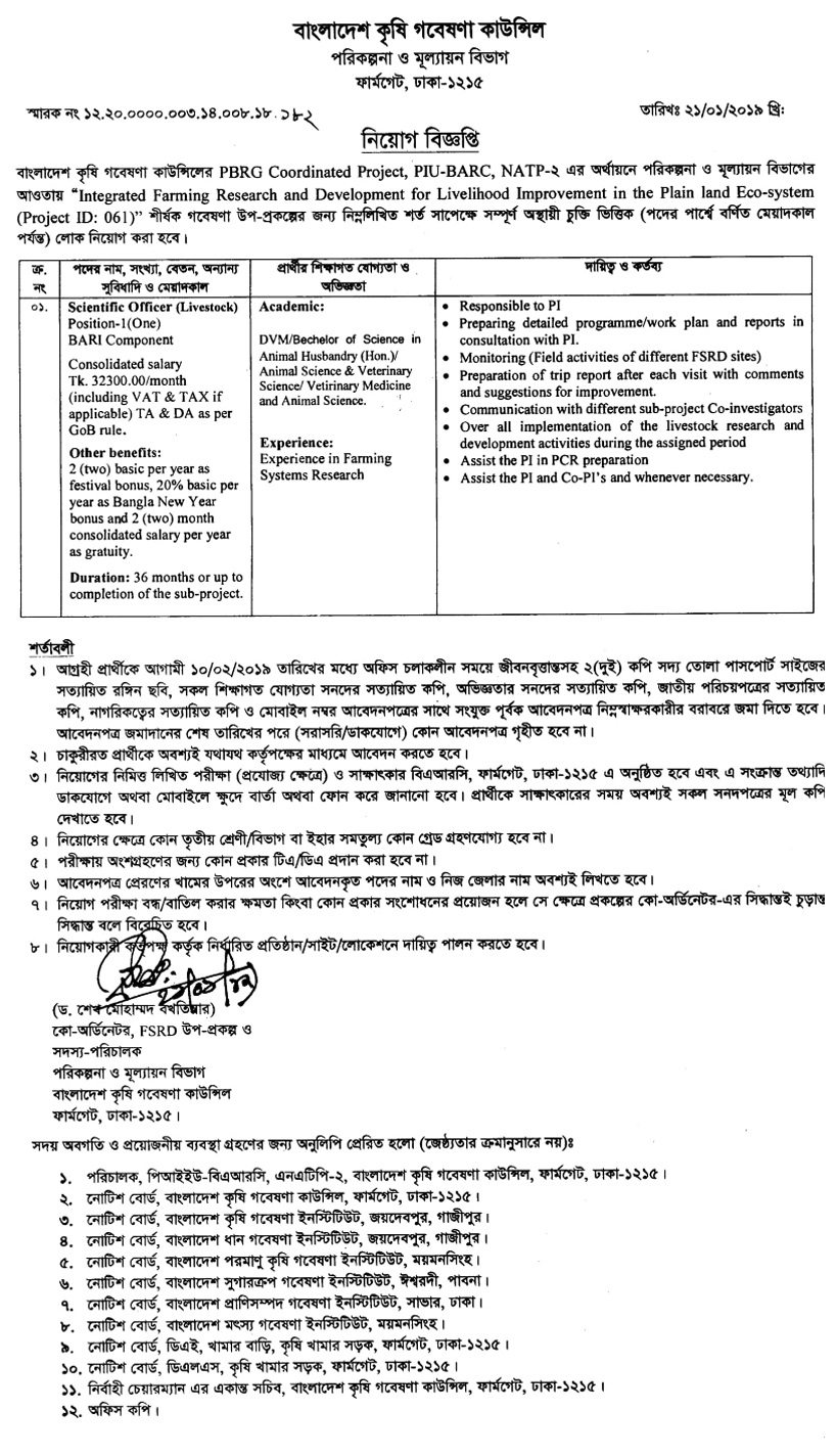 BANGLADESH AGRICULTURAL RESEARCH INSTITUTE JOB CIRCULAR 2019