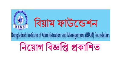 BIAM Foundation Job circular 2018