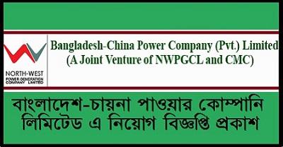 Bangladesh-China Power Company (Pvt.) Limited Jobs Circular 2018
