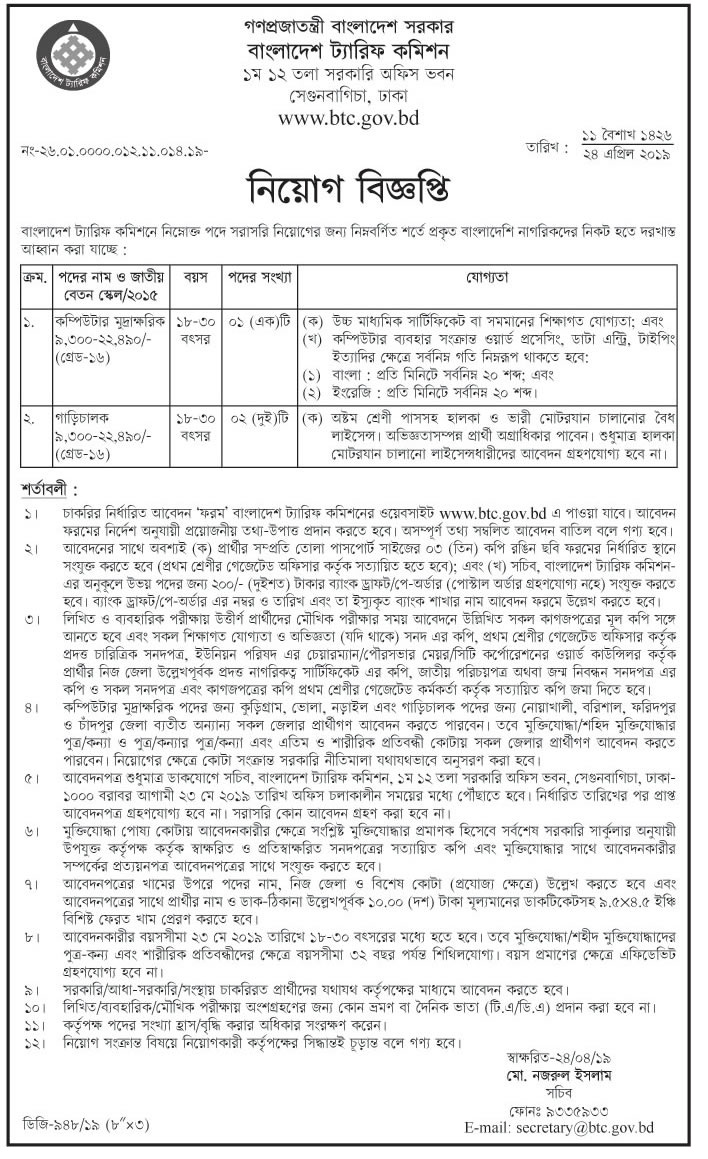 Bangladesh Tariff Commission Job Circular 2019