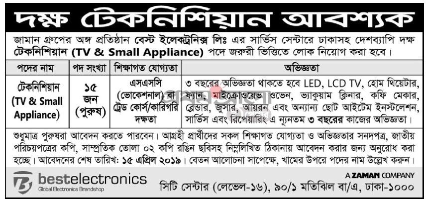 Best Electronics Limited Job Circular 2019